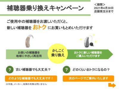 再登場 補聴器乗り換えキャンペーン